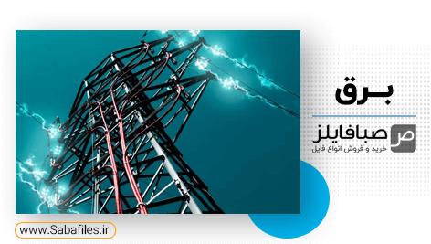 بررسی کاربرد کنترل کننده های منطقی در صنعت برق