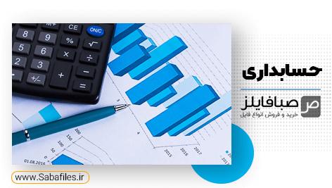 رابطه فرهنگ و میزان اشتباهات حسابداری کشف شده توسط حسابرسان