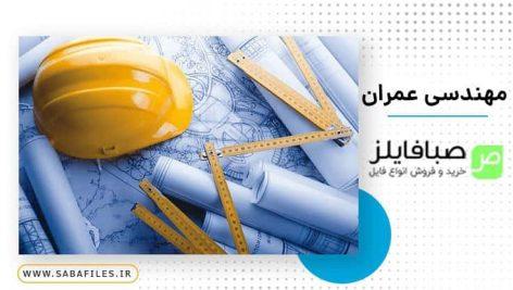 بررسی عوامل موثر بر میزان بهره وری نیروی انسانی در پروژه های ساختمانی