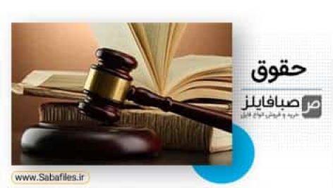 تعریف و معیارهای تفکیک انگیزه و سوءنیت خاص در جرایم در فقه و حقوق موضوعه